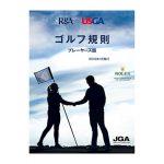 G-517 JGAゴルフ規則 2019年1月施工版 019